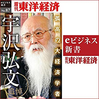 『追悼 孤高の大経済学者・宇沢弘文 (週刊東洋経済eビジネス新書No.87)』のカバーアート
