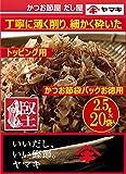 投げ売り堂 - ヤマキ 徳一番かつおパック (2.5g×20P)×2個_03