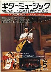 ギターミュージック 1986年5月号 特集:Nメソードで生き生き感動!「春に育つ」