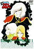 わが青春のアルカディア 無限軌道SSX VOL.1[DVD]