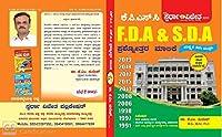 SDA AND FDA QUESTION BANK IN KANNADA