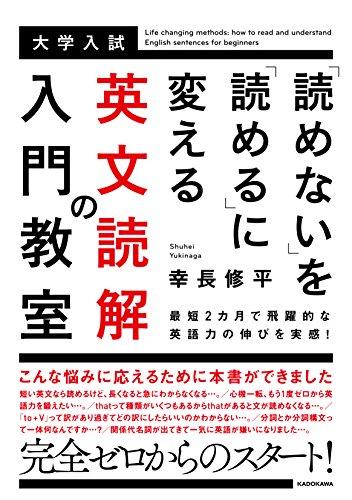「読めない」を「読める」に変える英文読解の入門教室
