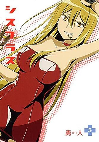 シスプラス(5) (ビッグガンガンコミックス)