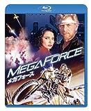 メガフォース [Blu-ray]