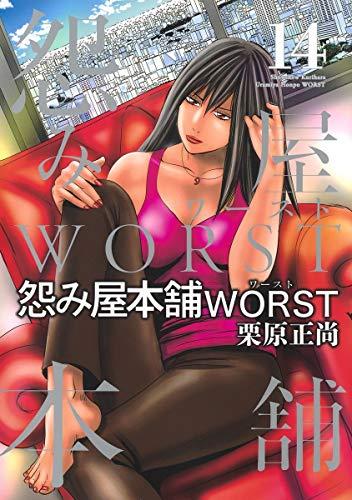 怨み屋本舗 WORST 14 (ヤングジャンプコミックス)