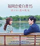 福岡恋愛白書15 消えない恋の花火[Blu-ray/ブルーレイ]
