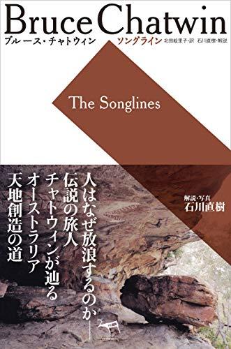 ソングライン (series on the move)