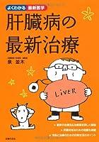 肝臓病の最新治療 (よくわかる最新医学)