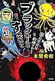 国立天文台教授が教え ブラックホールってすごいやつ (扶桑社BOOKS)