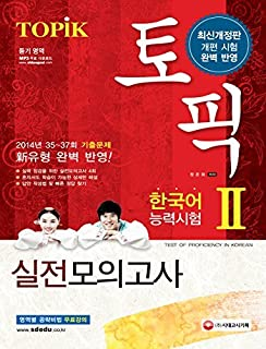 Topik Korean Pre-actual Test 2.