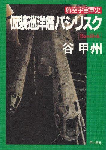 仮装巡洋艦バシリスク (ハヤカワ文庫 JA 200)の詳細を見る