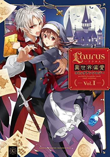 Laurus(ラウルス)異世界偏愛コミックアンソロジー Vol.1 (コロナ・コミックス)