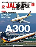 JAL旅客機コレクション 5号 (AIRBUS A300-600R) [分冊百科] (モデル付)