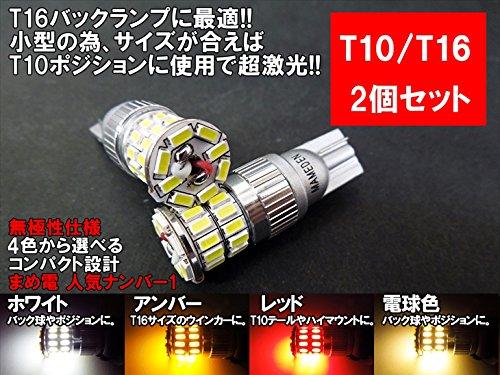 『まめ電(MAMEDEN) LED T10 T16 兼用LED MIRA-SMD 12V 24V 両対応 (2:アンバー)』の1枚目の画像