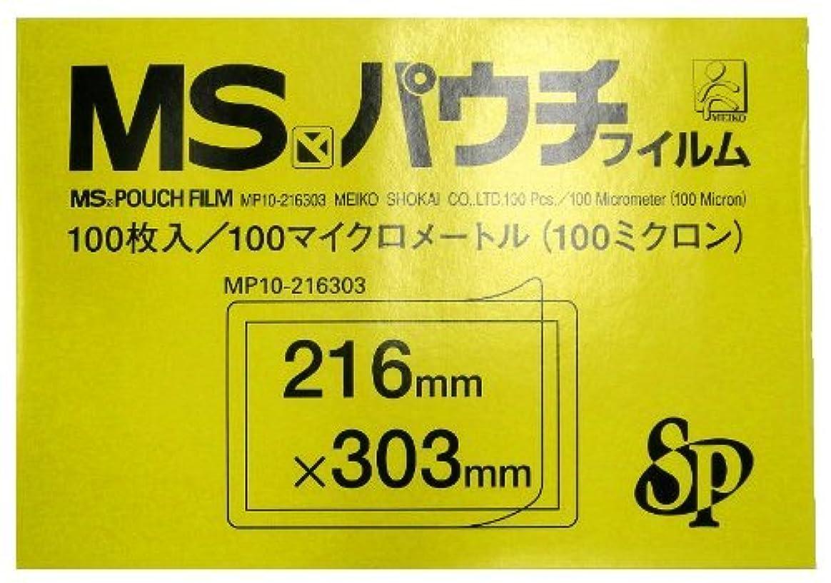 誤解を招く思春期スリム(まとめ買い) 明光商会 MSパウチフィルム(黄箱) MP100-216303 SP(A4) 【×3】
