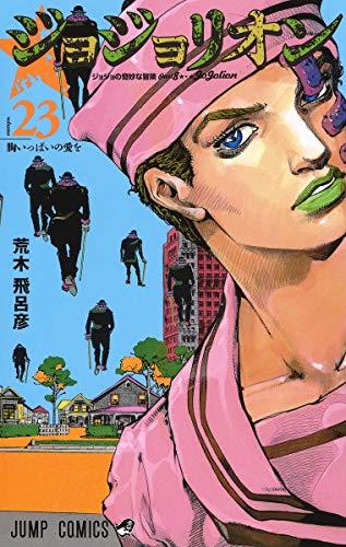 [画像:ジョジョリオン 23 (ジャンプコミックス)]