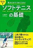 見るだけでうまくなる! ソフトテニスの基礎 (目で学ぶシリーズ) - 高橋 茂