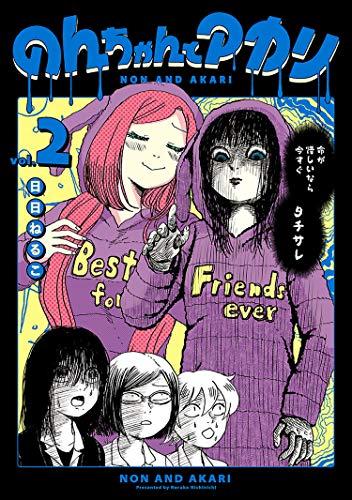 のんちゃんとアカリ(2) (ヒーローズコミックス ふらっと)