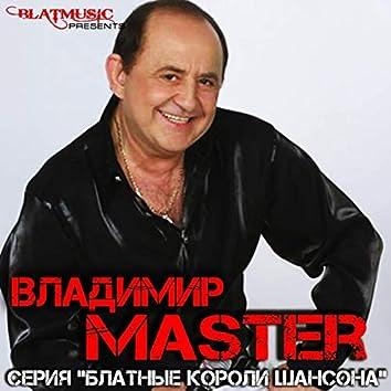 """Серия """"Блатные короли шансона"""" - Владимир Мастер"""