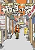 ゲコとヨッパライ ~飲めない漫画家が酒飲みと居酒屋に行ってみた~ (リイドカフェコミックス)