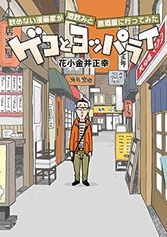[花小金井正幸]のゲコとヨッパライ ~飲めない漫画家が酒飲みと居酒屋に行ってみた~ (リイドカフェコミックス)