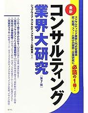 最新コンサルティング業界大研究【第7版】 (業界大研究シリーズ)