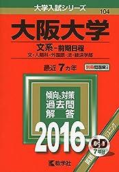 大阪大学(文系−前期日程) (2016年版大学入試シリーズ) ・赤本・過去問