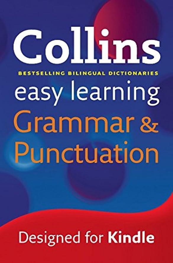 好奇心探検染料Easy Learning Grammar and Punctuation (Collins Easy Learning English) (English Edition)