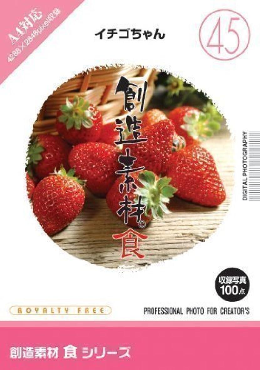 実質的ケージ乏しい創造素材 食(45)イチゴちゃん