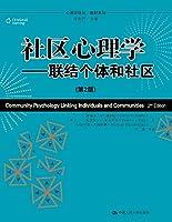 社区心理学——联结个体和社区(第2版)(心理学译丛·教材系列)