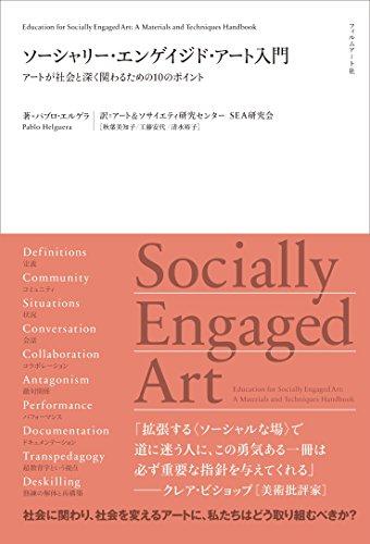 ソーシャリー・エンゲイジド・アート入門 アートが社会と深く関わるための10のポイント