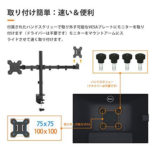 1homefurnitモニターアームデュアルアームモニター2画面13-27インチに液晶モニタースタンドデュアルディスプレイスタンド対応VESA:75x75mmまた100x100mm耐荷重10Kg(各アーム)黒い