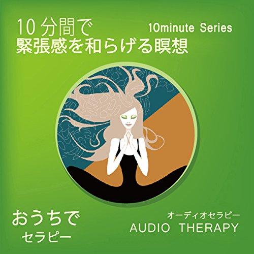 『10分間で緊張感を和らげる瞑想』のカバーアート
