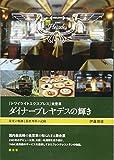 「トワイライトエクスプレス」食堂車 ダイナープレヤデスの輝き:栄光の軌跡と最終列車の記録 - 伊藤 博康