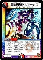 デュエルマスターズ/DMX-09/030/R/腐敗勇騎ドルマークス/闇/火/クリーチャー