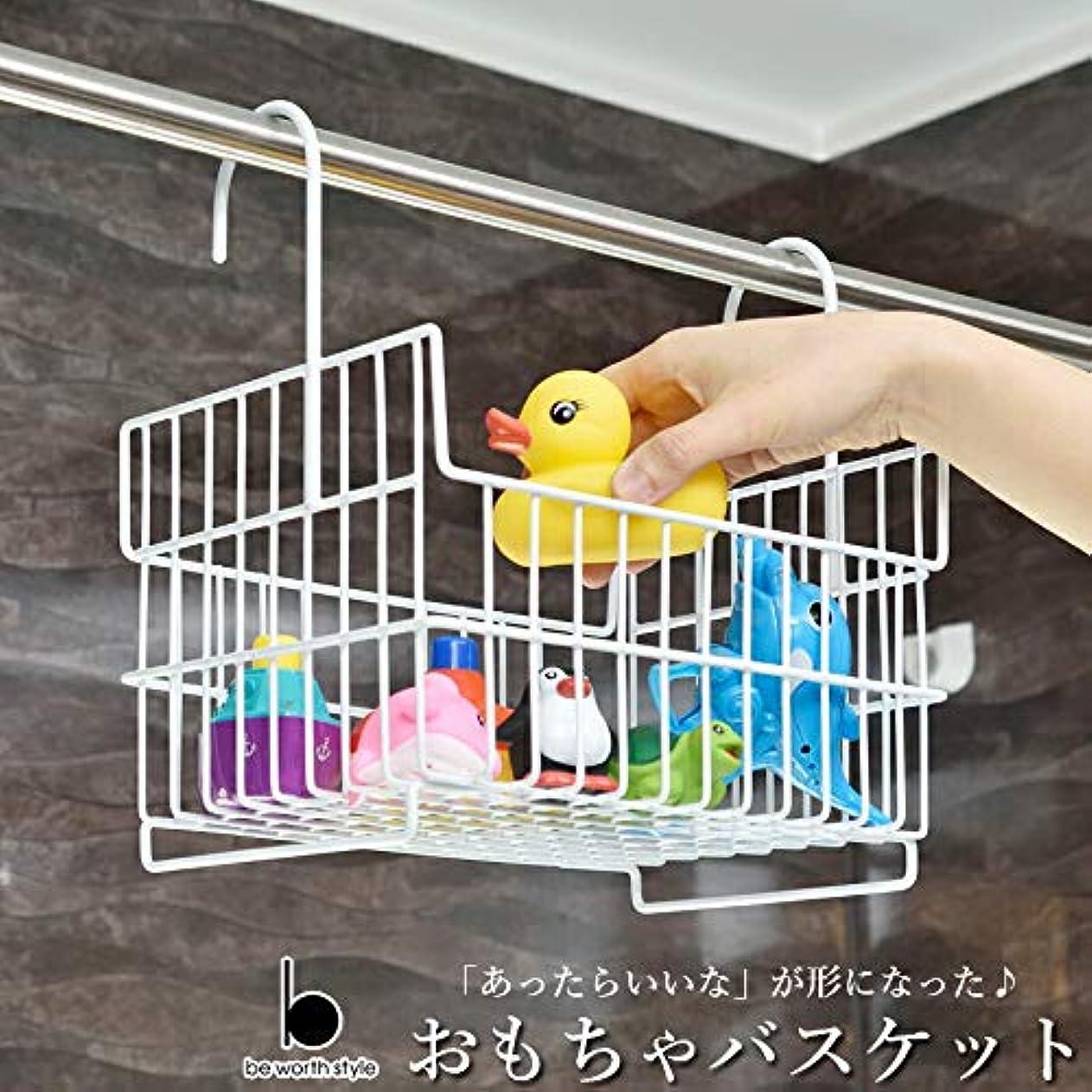 あなたが良くなりますぬれた並外れてLXD お風呂用 おもちゃ バスケット ホワイト 高さ27cm 幅25.5cm 奥行19cm