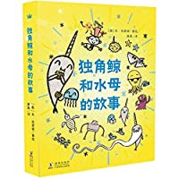 A Narwhal and Jelly (3 Volumes) (Chinese Edition)