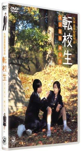 転校生 さよなら あなた 特別版 [DVD]