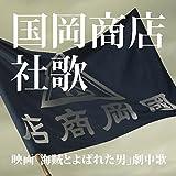国岡商店社歌 合唱団Ver.(映画「海賊とよばれた男」劇中歌)