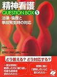 法律・倫理と事故発生時の対応 (精神看護 Question Box)