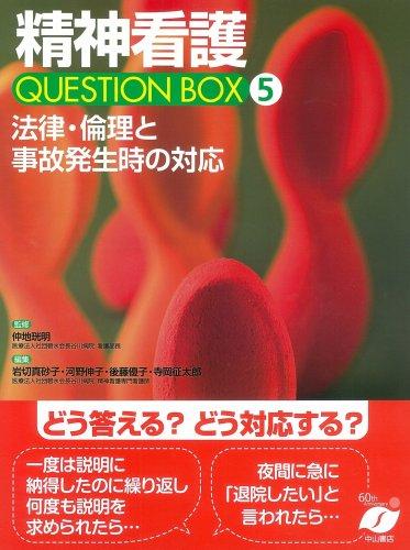 法律・倫理と事故発生時の対応 (精神看護 Question Box)の詳細を見る