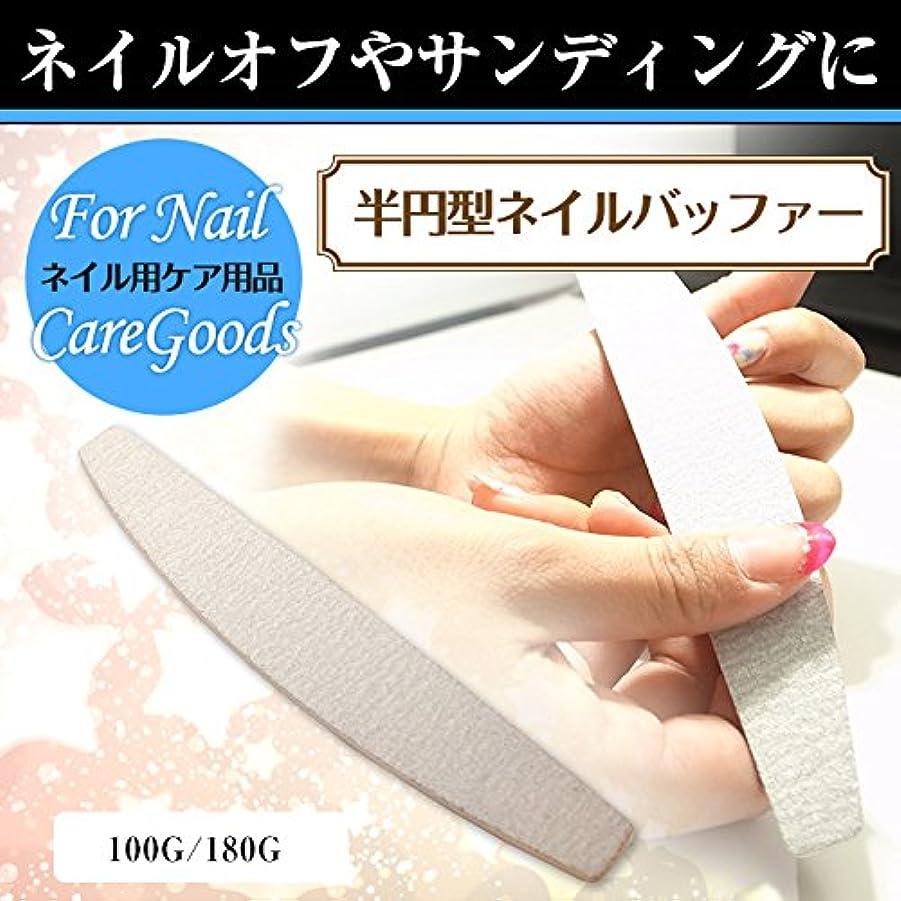 リング慣習傾向ホワイト ネイル バッファー 半円型 爪やすり