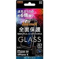 iPhoneXS (5.8インチ) iPhoneX 専用 液晶保護ガラスフィルム 3D 9H 全面保護 ブルーライトカット ブラック/ブラック RT-P20RFG/MB