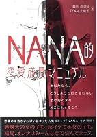 NANA的恋愛成長マニュアル