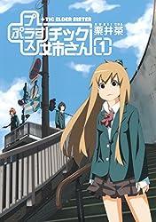 プラスチック姉さん 1巻 +チック姉さん (デジタル版ヤングガンガンコミックス)