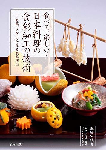 日本料理の食彩細工の技術の詳細を見る