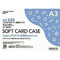 コクヨ ソフトカードケース(環境対応)軟質A3 10枚 Japan