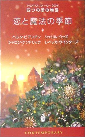 恋と魔法の季節―クリスマス・ストーリー2004 四つの愛の物語の詳細を見る