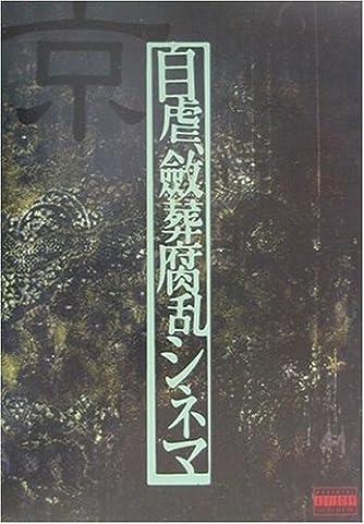 自虐斂葬腐乱シネマ(Dir en grey 京詩集)