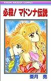必殺!マドンナ伝説 (りぼんマスコットコミックス (1018))